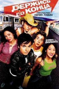 Держись до конца / Going the Distance (2004)