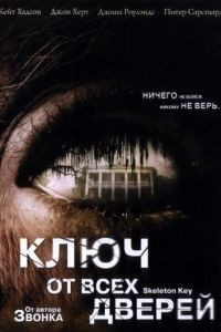 Ключ от всех дверей / The Skeleton Key (2005)