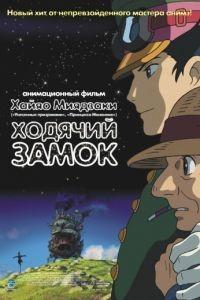 Ходячий замок / Hauru no ugoku shiro (2004)