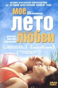 Мое лето любви / My Summer of Love (2004)