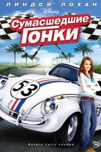 Сумасшедшие гонки / Herbie Fully Loaded (2005)