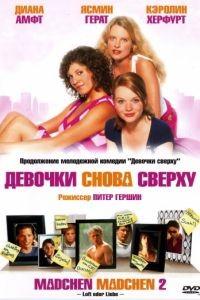 Девочки снова сверху / Mdchen Mdchen 2 (2004)