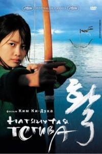 Натянутая тетива / Hwal (2005)