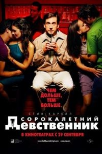 Сорокалетний девственник / The 40 Year Old Virgin (2005)