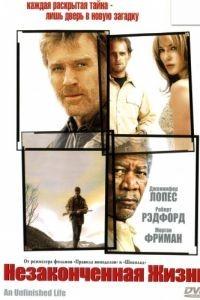 Незаконченная жизнь / An Unfinished Life (2004)