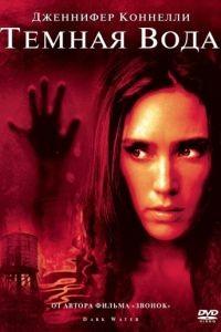 Темная вода / Dark Water (2005)