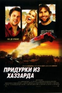 Придурки из Хаззарда / The Dukes of Hazzard (2005)