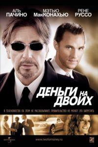 Деньги на двоих / Two for the Money (2005)