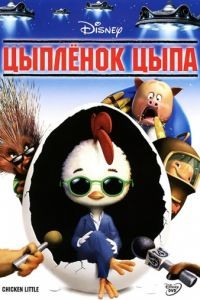 Цыпленок Цыпа / Chicken Little (2005)