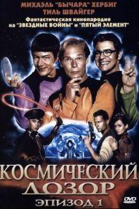 Космический дозор. Эпизод 1 / (T)Raumschiff Surprise - Periode 1 (2004)