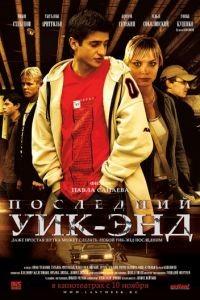 Последний уик-энд (2005)