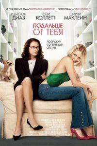 Подальше от тебя / In Her Shoes (2005)