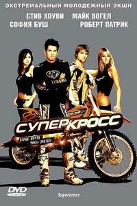 Суперкросс / Supercross (2005)