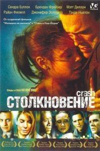Столкновение / Crash (2004)