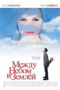 Между небом и землей / Just Like Heaven (2005)