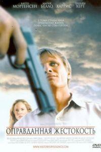 Оправданная жестокость / A History of Violence (2005)
