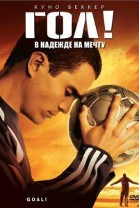 Гол! / Goal! (2005)