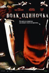 Волк_одиночка / Cry_Wolf (2005)