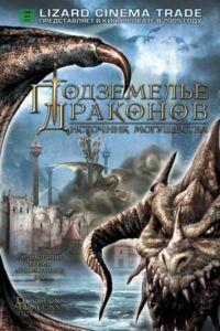 Подземелье драконов 2: Источник могущества / Dungeons & Dragons: Wrath of the Dragon God (2005)