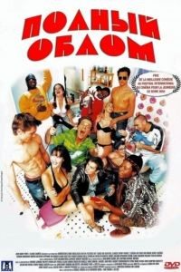 Полный облом / Les gaous (2003)