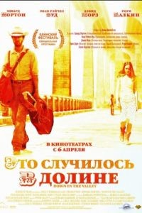 Это случилось в долине / Down in the Valley (2004)