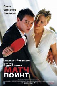 Матч Поинт / Match Point (2005)