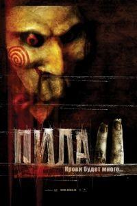 Пила 2 / Saw II (2005)
