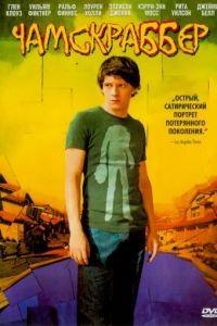 Чамскраббер / The Chumscrubber (2005)