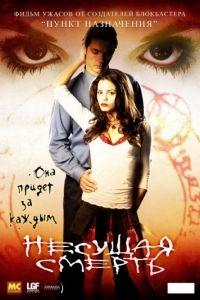 Несущая смерть / Tamara (2005)
