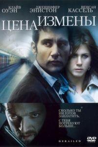 Цена измены / Derailed (2005)