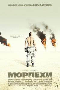 Морпехи / Jarhead (2005)