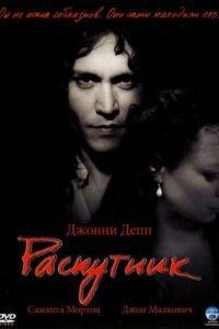Распутник / The Libertine (2004)