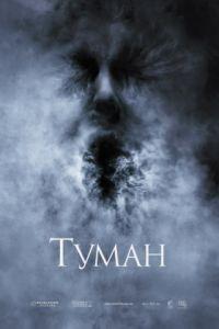 Туман / The Fog (2005)