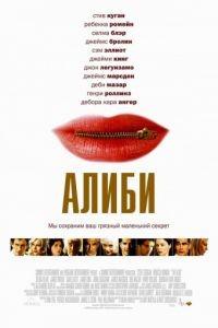 Алиби / The Alibi (2004)