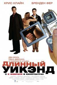 Длинный уик-энд / The Long Weekend (2004)
