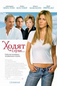 Ходят слухи / Rumor Has It... (2005)