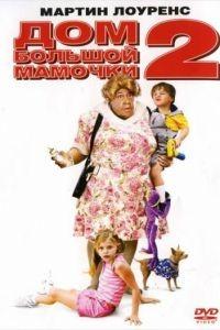 Дом большой мамочки 2 / Big Momma's House 2 (2006)