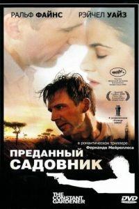 Преданный садовник / The Constant Gardener (2005)