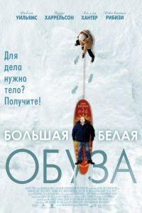Большая белая обуза / The Big White (2004)