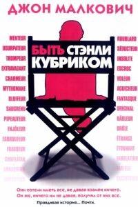 Быть Стэнли Кубриком / Colour Me Kubrick: A True...ish Story (2005)