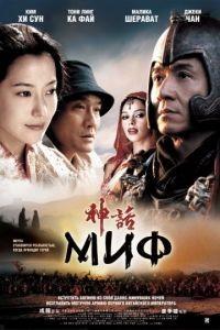 Миф / San wa (2005)