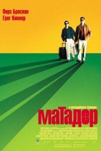 Матадор / The Matador (2005)