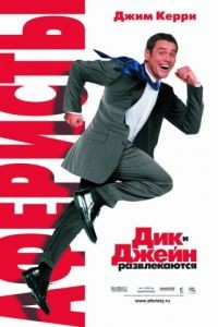 Аферисты Дик и Джейн / Fun with Dick and Jane (2005)