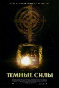 Темные силы / The Dark (2005)
