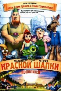 Правдивая история Красной Шапки / Hoodwinked! (2005)
