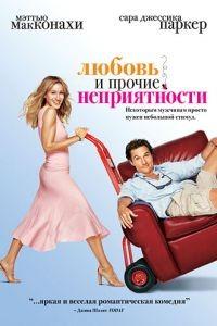 Любовь и прочие неприятности / Failure to Launch (2006)