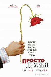 Просто друзья / Just Friends (2005)