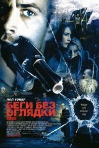 Беги без оглядки / Running Scared (2005)