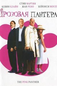 Розовая пантера / The Pink Panther (2006)