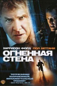 Огненная стена / Firewall (2006)